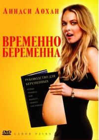 Смотреть Временно беременна онлайн на Кинопод бесплатно