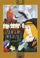 Смотреть фильм Дикие лебеди онлайн на Кинопод бесплатно