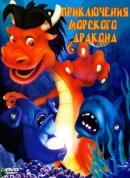 Смотреть фильм Приключения морского дракона онлайн на KinoPod.ru платно