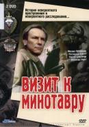 Смотреть фильм Визит к Минотавру онлайн на KinoPod.ru бесплатно