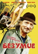 Смотреть фильм Безумие онлайн на KinoPod.ru платно