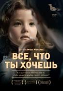 Смотреть фильм Все, что ты хочешь онлайн на KinoPod.ru платно