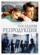 Смотреть фильм Последняя репродукция онлайн на KinoPod.ru бесплатно