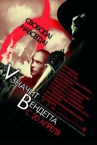 Смотреть «V» значит Вендетта онлайн на Кинопод бесплатно
