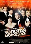 Смотреть фильм Золотая молодежь онлайн на KinoPod.ru бесплатно