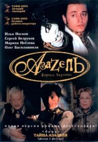 Смотреть Азазель онлайн на KinoPod.ru бесплатно