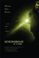 Смотреть фильм Исчезновение на 7-й улице онлайн на Кинопод бесплатно