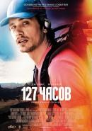 Смотреть фильм 127 часов онлайн на Кинопод платно