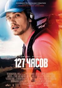 Смотреть 127 часов онлайн на Кинопод бесплатно
