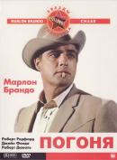 Смотреть фильм Погоня онлайн на KinoPod.ru платно