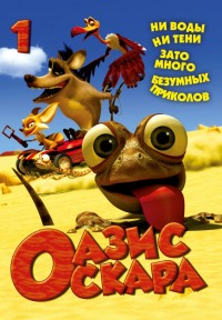 Смотреть Оазис Оскара онлайн на Кинопод бесплатно