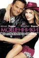 Смотреть фильм Мошенники онлайн на Кинопод бесплатно