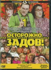 Смотреть Осторожно, Задов! или Похождения прапорщика онлайн на KinoPod.ru бесплатно