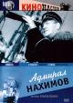Смотреть фильм Адмирал Нахимов онлайн на Кинопод бесплатно