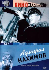 Смотреть Адмирал Нахимов онлайн на Кинопод бесплатно