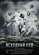 Смотреть фильм Исходный код онлайн на Кинопод бесплатно