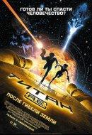 Смотреть фильм Титан: После гибели Земли онлайн на KinoPod.ru платно
