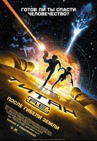 Смотреть Титан: После гибели Земли онлайн на Кинопод бесплатно