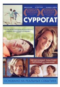 Смотреть Суррогат онлайн на Кинопод бесплатно
