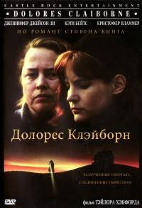 Смотреть Долорес Клэйборн онлайн на Кинопод бесплатно