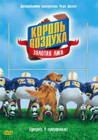 Смотреть Король воздуха: Золотая лига онлайн на Кинопод бесплатно