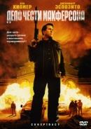 Смотреть фильм Дело чести Макферсона онлайн на KinoPod.ru платно