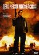 Смотреть фильм Дело чести Макферсона онлайн на Кинопод бесплатно