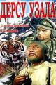 Смотреть фильм Дерсу Узала онлайн на Кинопод бесплатно