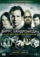 Смотреть фильм Вирус Андромеда онлайн на Кинопод бесплатно