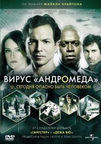 Смотреть Вирус Андромеда онлайн на Кинопод бесплатно