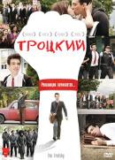 Смотреть фильм Троцкий онлайн на Кинопод бесплатно