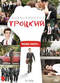 Смотреть Троцкий онлайн на Кинопод бесплатно