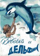 Смотреть фильм Девочка и дельфин онлайн на Кинопод бесплатно