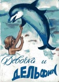 Смотреть Девочка и дельфин онлайн на Кинопод бесплатно