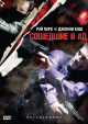 Смотреть фильм Сошедшие в Ад онлайн на Кинопод бесплатно