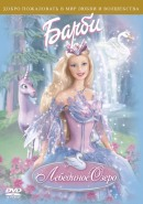 Смотреть фильм Барби: Лебединое озеро онлайн на Кинопод бесплатно