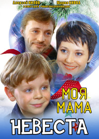 Смотреть Моя мама – невеста онлайн на Кинопод бесплатно