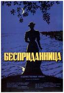 Смотреть фильм Бесприданница онлайн на Кинопод бесплатно