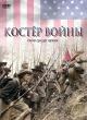 Смотреть фильм Костер войны онлайн на Кинопод бесплатно