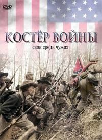 Смотреть Костер войны онлайн на Кинопод бесплатно