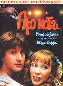 Смотреть фильм Про кота... онлайн на KinoPod.ru бесплатно