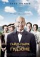 Смотреть фильм Гайд-Парк на Гудзоне онлайн на Кинопод бесплатно