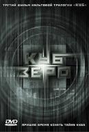Смотреть фильм Куб Зеро онлайн на KinoPod.ru бесплатно