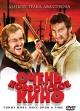 Смотреть фильм Очень ковбойское кино онлайн на Кинопод бесплатно