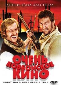 Смотреть Очень ковбойское кино онлайн на Кинопод бесплатно