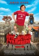 Смотреть фильм Путешествия Гулливера онлайн на KinoPod.ru платно