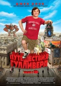 Смотреть Путешествия Гулливера онлайн на Кинопод бесплатно
