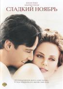 Смотреть фильм Сладкий ноябрь онлайн на KinoPod.ru платно