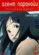 Смотреть фильм Агент Паранойи онлайн на KinoPod.ru бесплатно