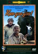 Смотреть фильм Кин-дза-дза! онлайн на KinoPod.ru бесплатно